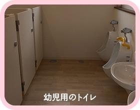 幼児用のトイレ